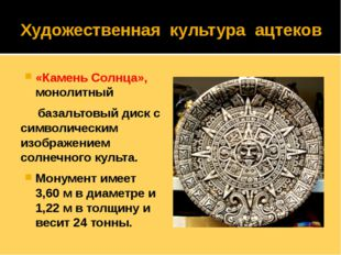 Художественная культура ацтеков «Камень Солнца», монолитный базальтовый диск