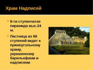 Храм Надписей 9-ти ступенчатая пирамида выс.24 м. Лестница из 69 ступеней вед