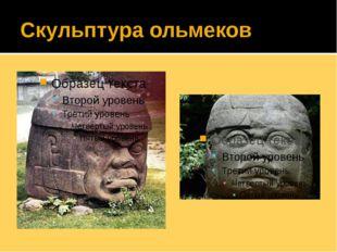 Скульптура ольмеков