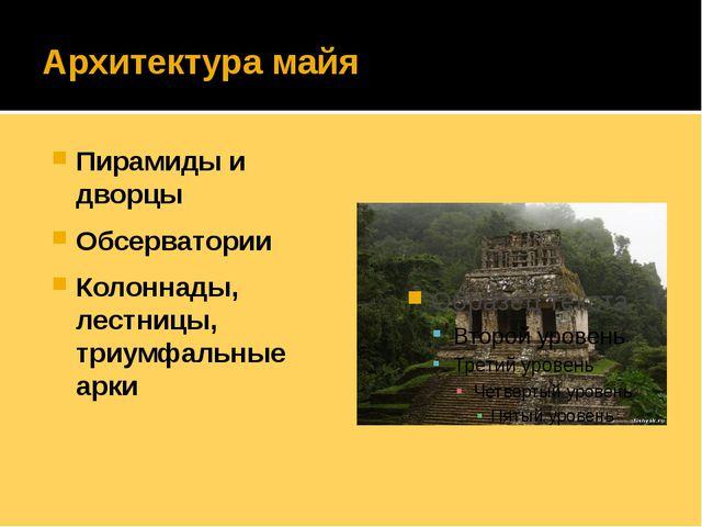 Архитектура майя Пирамиды и дворцы Обсерватории Колоннады, лестницы, триумфал...
