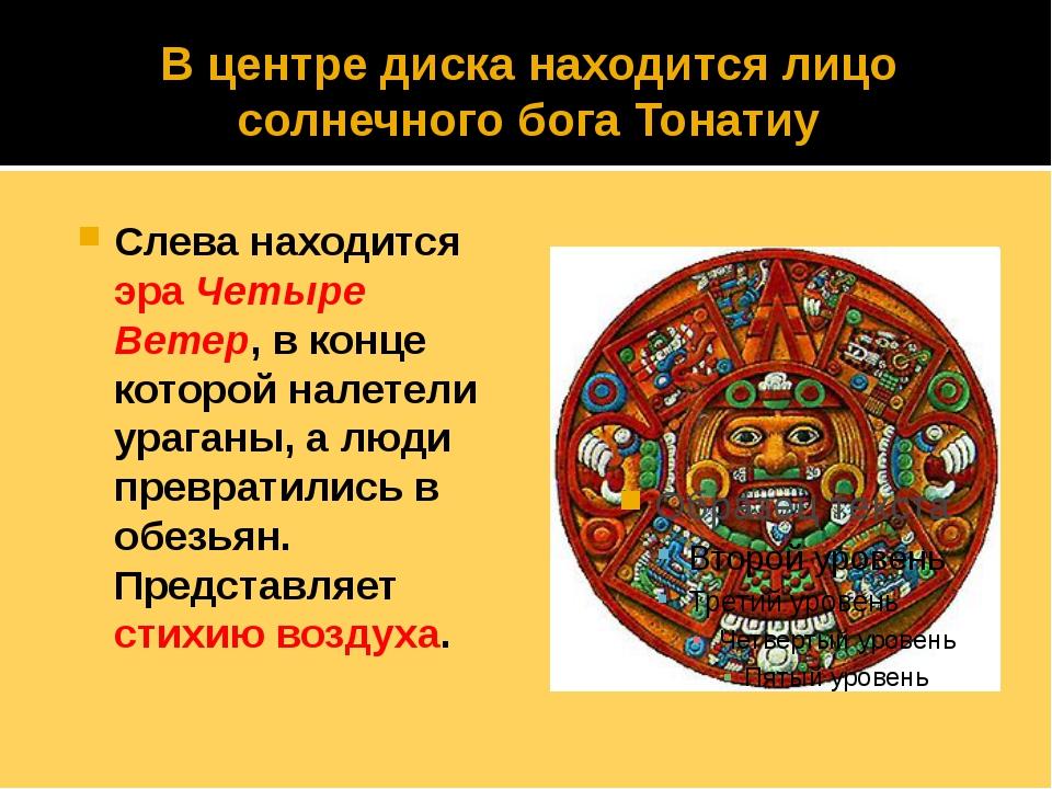 В центре диска находится лицо солнечного бога Тонатиу Слева находится эраЧет...