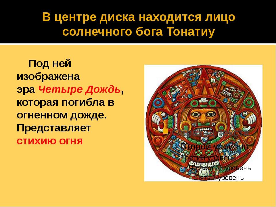 В центре диска находится лицо солнечного бога Тонатиу Под ней изображена эра...