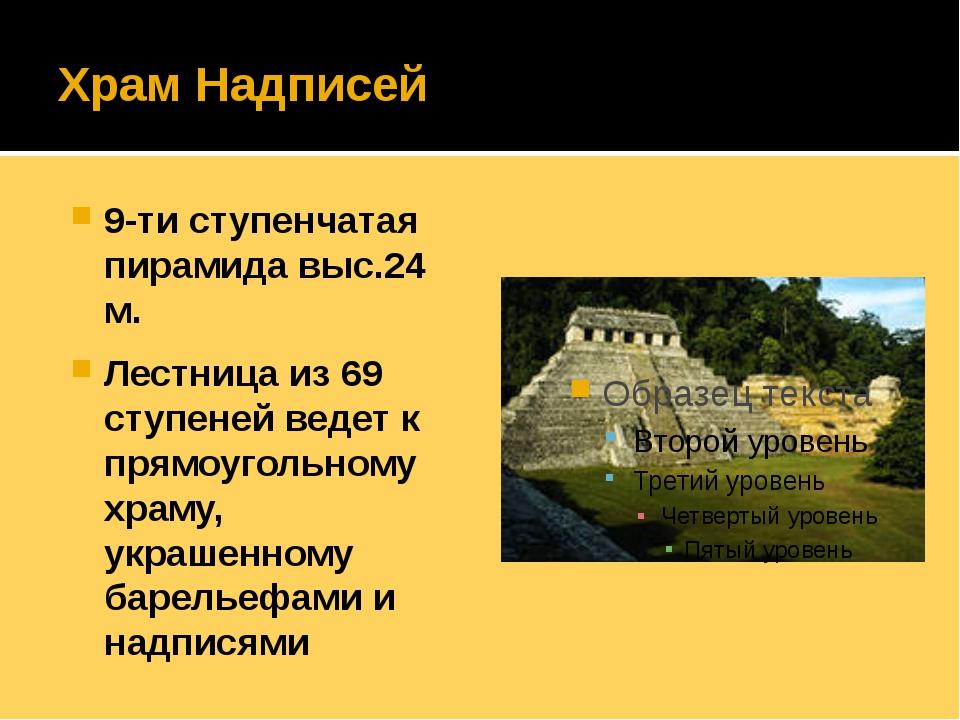 Храм Надписей 9-ти ступенчатая пирамида выс.24 м. Лестница из 69 ступеней вед...