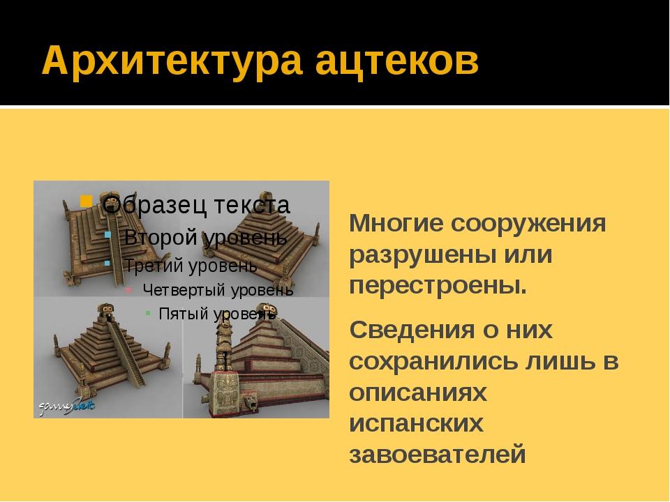 Архитектура ацтеков Многие сооружения разрушены или перестроены. Сведения о н...