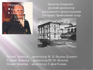 Джакомо Кваренги – русский архитектор итальянского происхождения. Построил Эр