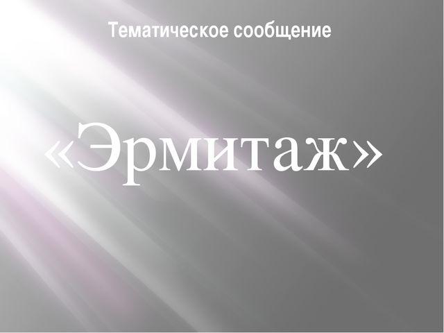 Тематическое сообщение «Эрмитаж»