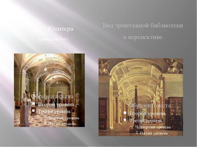 Зал Юпитера (римский бог) Вид эрмитажной библиотеки в перспективе.