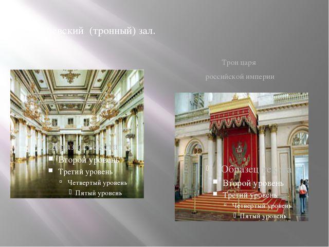 Георгиевский (тронный) зал. Трон царя российской империи