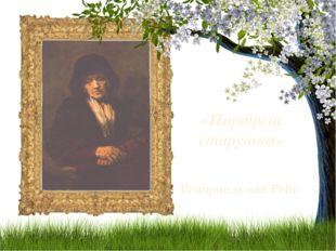 «Портрет старушки» Рембрандт ван Рейн