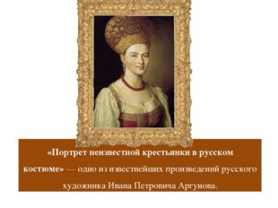 «Портрет неизвестной крестьянки в русском костюме»— одно из известнейших про