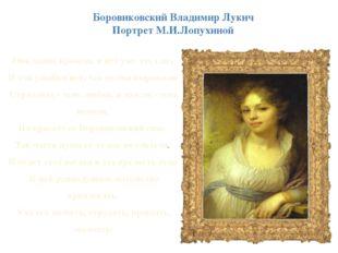 Боровиковский Владимир Лукич Портрет М.И.Лопухиной . Она давно прошла, и нет