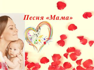 Песня «Мама»