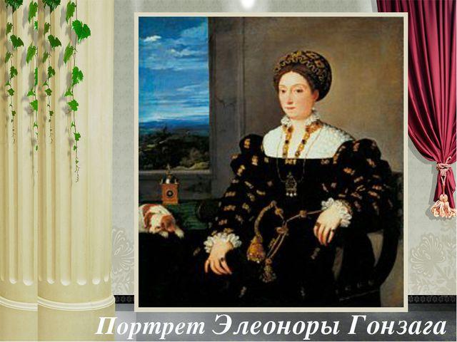 Портрет Элеоноры Гонзага