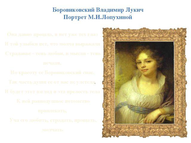 Боровиковский Владимир Лукич Портрет М.И.Лопухиной . Она давно прошла, и нет...