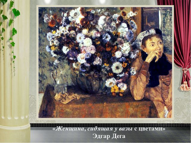 «Женщина, сидящая у вазы с цветами» Эдгар Дега