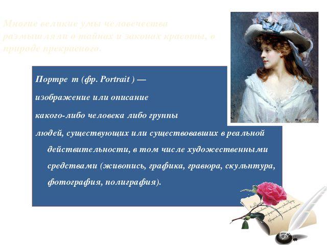 Портре́т (фр.Portrait )— изображение или описание какого-либо человека либо...