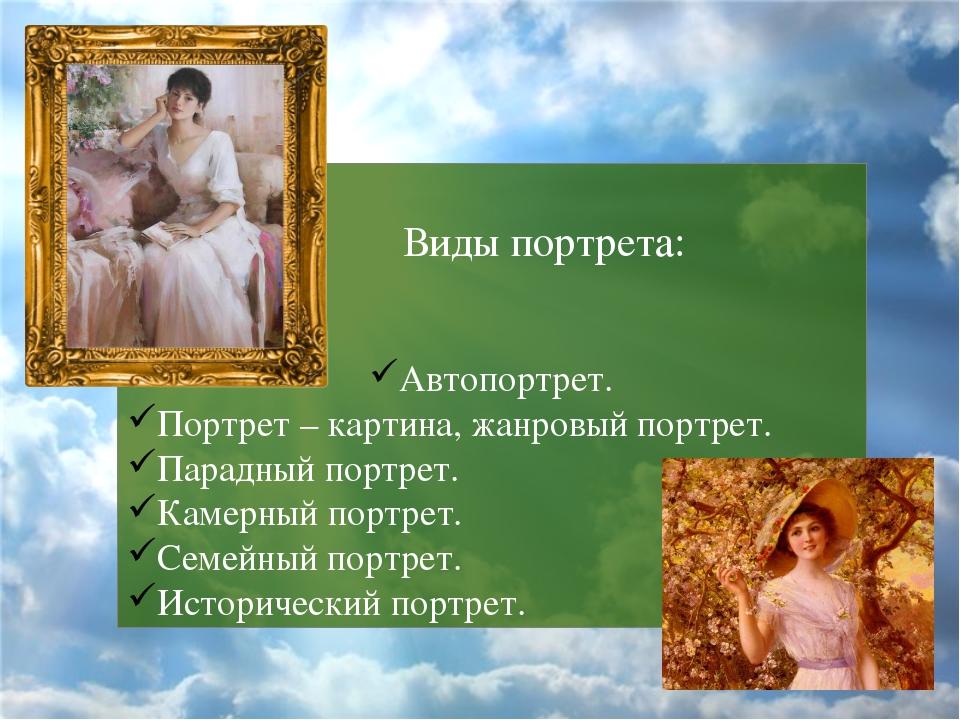 Виды портрета: Автопортрет. Портрет – картина, жанровый портрет. Парадный по...