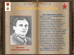Зачиняев Пётр Спиридонович Пётр Спиридонович Зачиняев родился в 1918 году в д