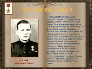 Николай Никитович Зыков Николай Никитович Зыков родился 14 апреля 1915 года