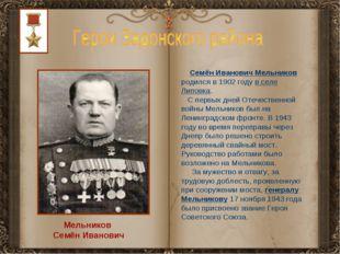 Мельников Семён Иванович Семён Иванович Мельников родился в 1902 году в селе