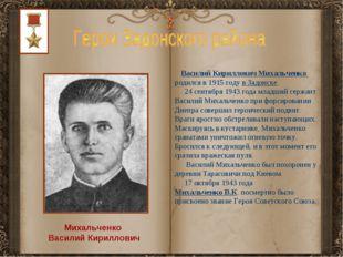 Михальченко Василий Кириллович Василий Кириллович Михальченко родился в 1915