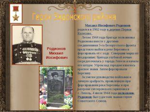 Родионов Михаил Иосифович Михаил Иосифович Родионов родился в 1902 году в де