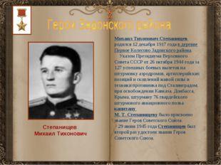 Степанищев Михаил Тихонович Михаил Тихонович Степанищев родился 12 декабря 1
