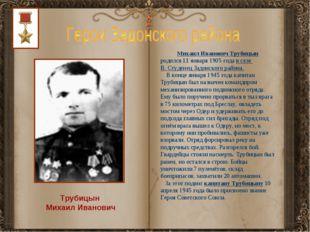 Трубицын Михаил Иванович Михаил Иванович Трубицын родился 11 января 1905 год