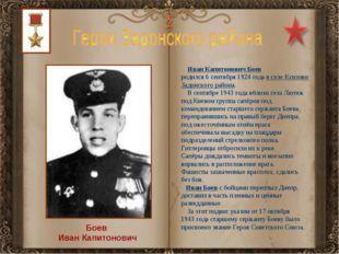 Боев Иван Капитонович Иван Капитонович Боев родился 6 сентября 1924 года в се