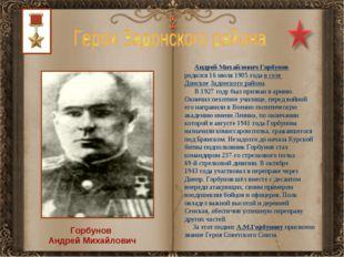 Горбунов Андрей Михайлович Андрей Михайлович Горбунов родился 16 июля 1905 го