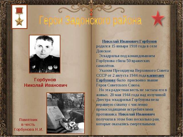 Горбунов Николай Иванович Николай Иванович Горбунов родился 15 января 1918 г...