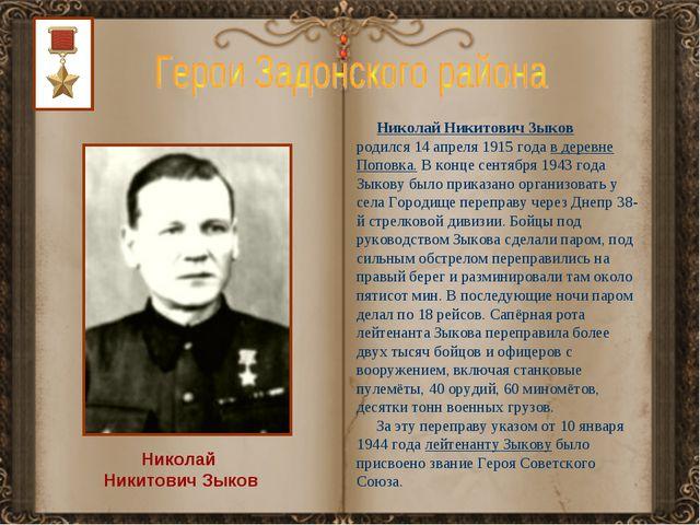 Николай Никитович Зыков Николай Никитович Зыков родился 14 апреля 1915 года...
