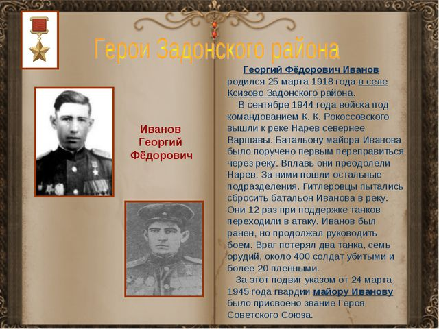Иванов Георгий Фёдорович Георгий Фёдорович Иванов родился 25 марта 1918 года...
