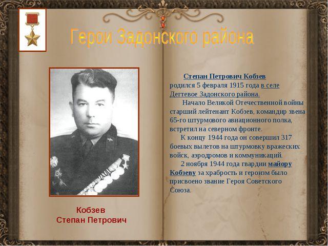 Кобзев Степан Петрович Степан Петрович Кобзев родился 5 февраля 1915 года в...