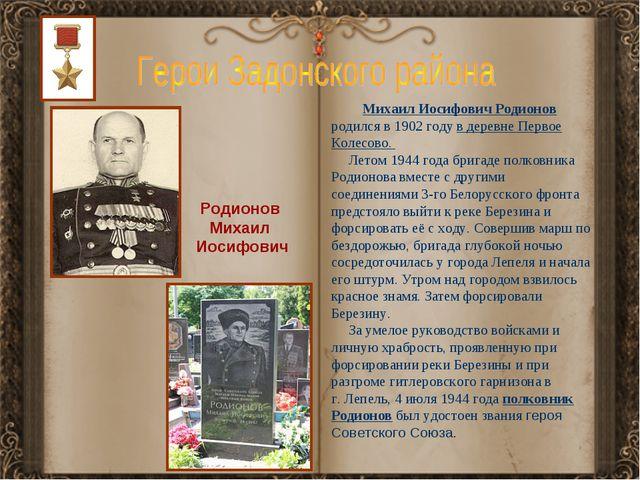 Родионов Михаил Иосифович Михаил Иосифович Родионов родился в 1902 году в де...