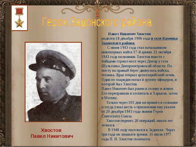 Хвостов Павел Никитович Павел Никитич Хвостов родился 18 декабря 1906 года в...