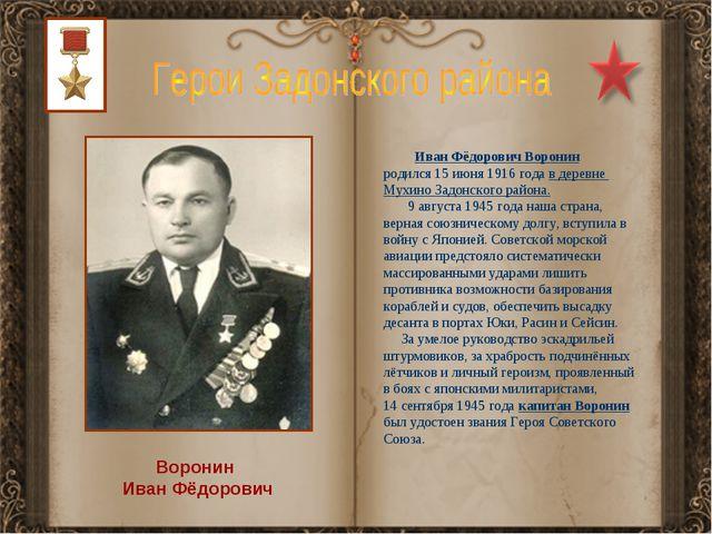 Воронин Иван Фёдорович Иван Фёдорович Воронин родился 15 июня 1916 года в дер...
