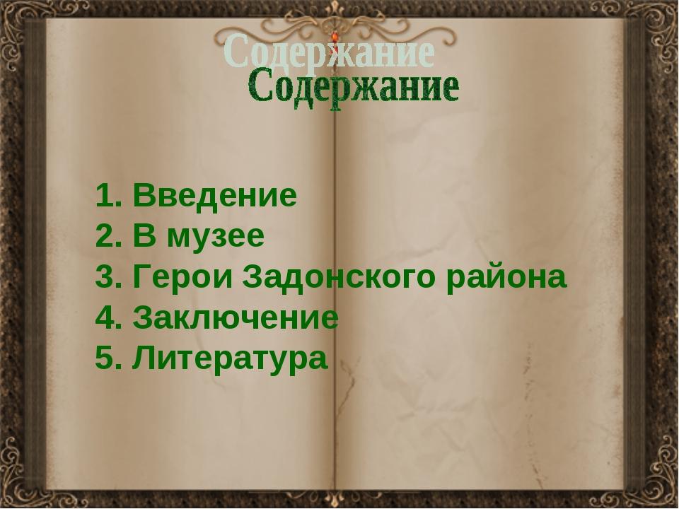 1. Введение 2. В музее 3. Герои Задонского района 4. Заключение 5. Литература