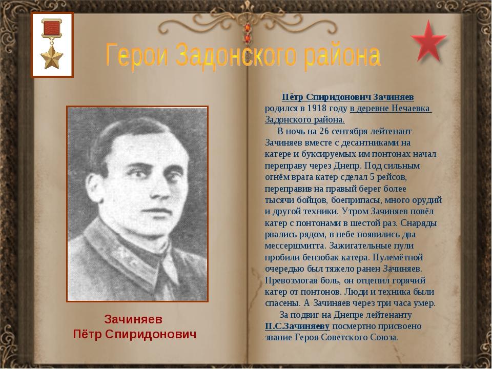 Зачиняев Пётр Спиридонович Пётр Спиридонович Зачиняев родился в 1918 году в д...