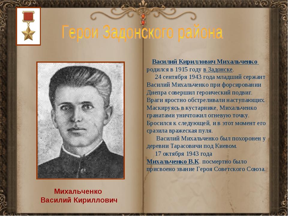 Михальченко Василий Кириллович Василий Кириллович Михальченко родился в 1915...