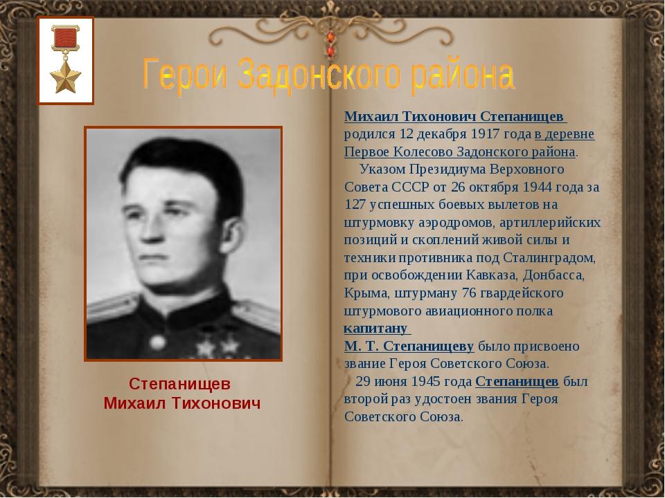 Степанищев Михаил Тихонович Михаил Тихонович Степанищев родился 12 декабря 1...