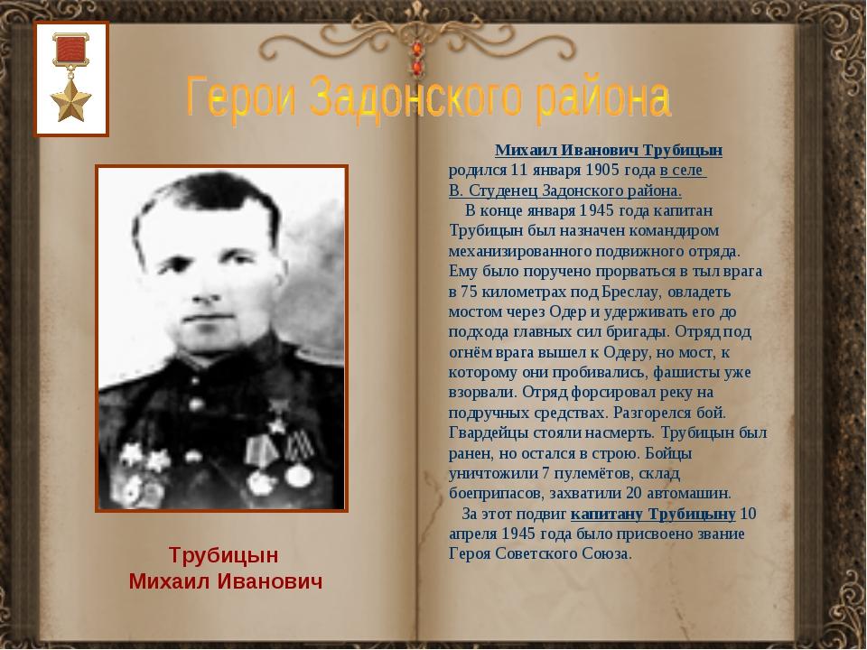 Трубицын Михаил Иванович Михаил Иванович Трубицын родился 11 января 1905 год...