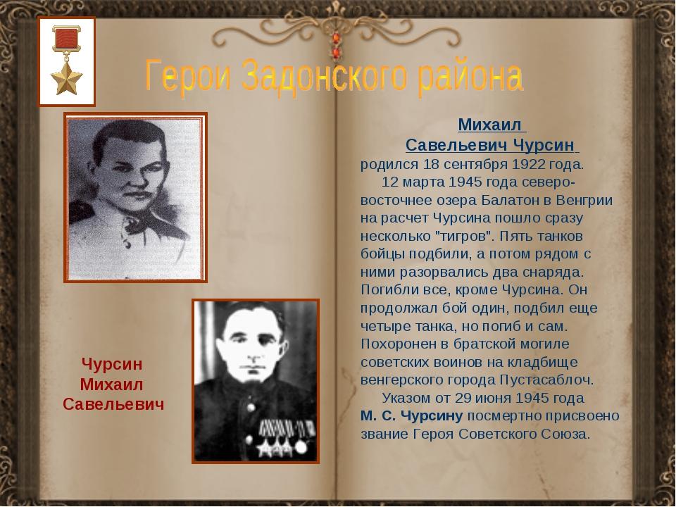 Чурсин Михаил Савельевич Михаил Савельевич Чурсин родился 18 сентября 1922 г...