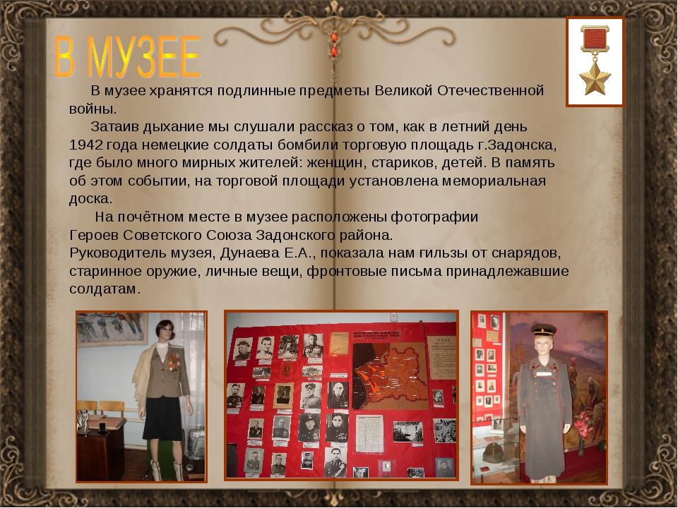 В музее хранятся подлинные предметы Великой Отечественной войны. Затаив дыха...