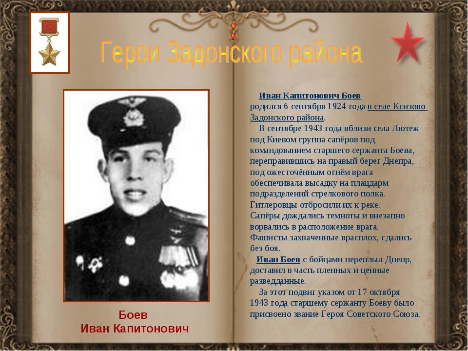 Боев Иван Капитонович Иван Капитонович Боев родился 6 сентября 1924 года в се...