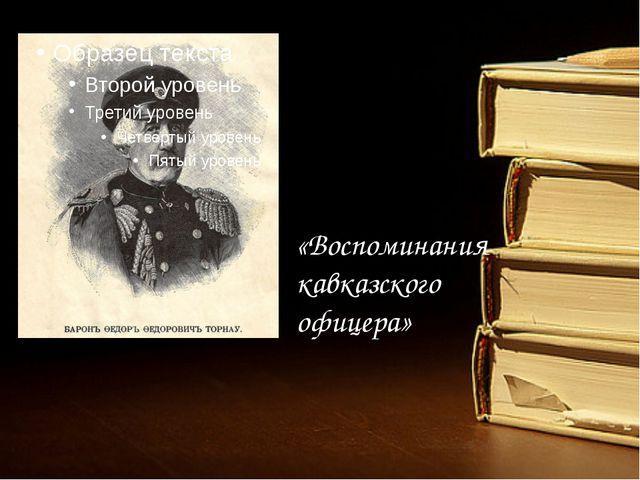 «Воспоминания кавказского офицера»