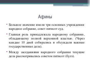 Афины Большое значение имели три основных учреждения: народное собрание, сове