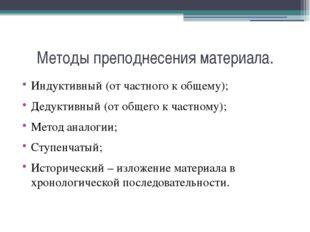 Методы преподнесения материала. Индуктивный (от частного к общему); Дедуктивн