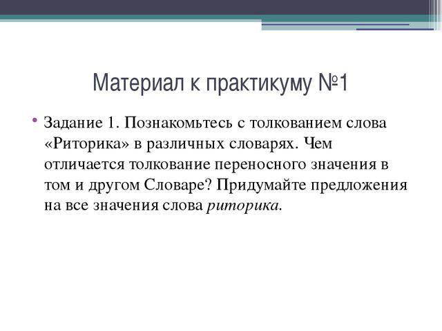 Материал к практикуму №1 Задание 1. Познакомьтесь с толкованием слова «Ритори...