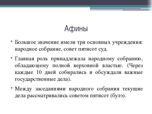 Афины Большое значение имели три основных учреждения: народное собрание, сове...